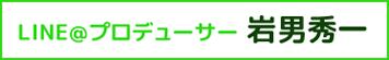 LINE@で稼ぐ!LINE@プロデューサー岩男秀一