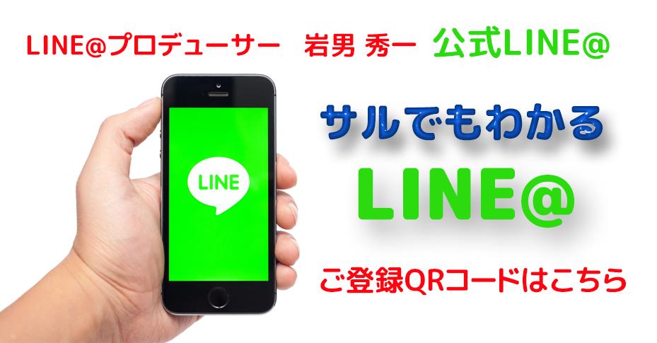 LINE@で稼ぐ方法コンサルタント