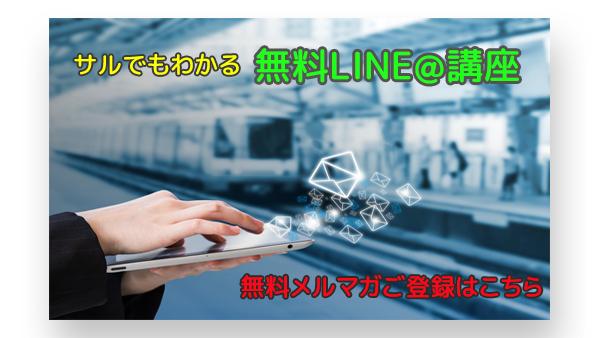 LINE@で稼ぐ活用法の無料セミナー講座